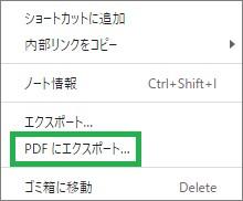 Evernoteの「PDFにエクスポート」