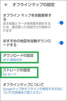 Googleマップのオフラインマップの設定項目