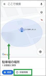Googleマップの「駐車場の場所」の「詳細情報」