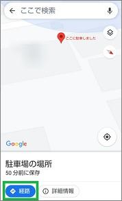Googleマップの「駐車場の場所」の「経路」