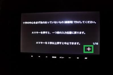 楽ナビの「タッチパネル調整」画面
