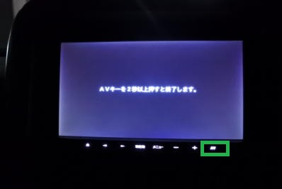 楽ナビの「タッチパネル調整」の終了画面