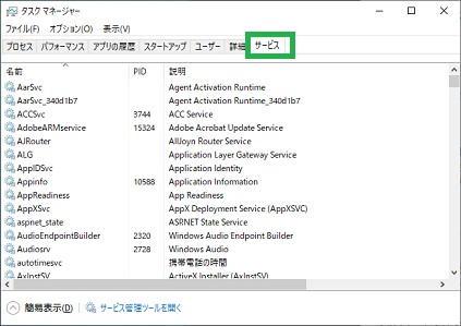Windows10のタスクマネージャーの「サービス」