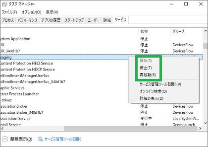 Windows10のタスクマネージャーの「サービス」のメニュー