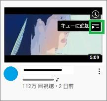 YouTubeのキューに追加
