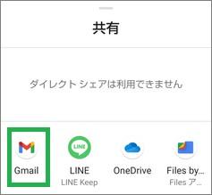 LINEの友だち追加のメールアプリ選択